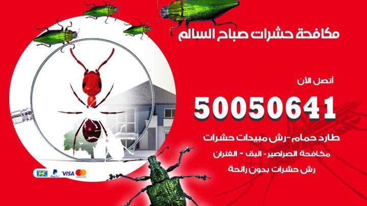 مكافحة حشرات صباح السالم / 50050647 / شركة مكافحة الحشرات والقوارض