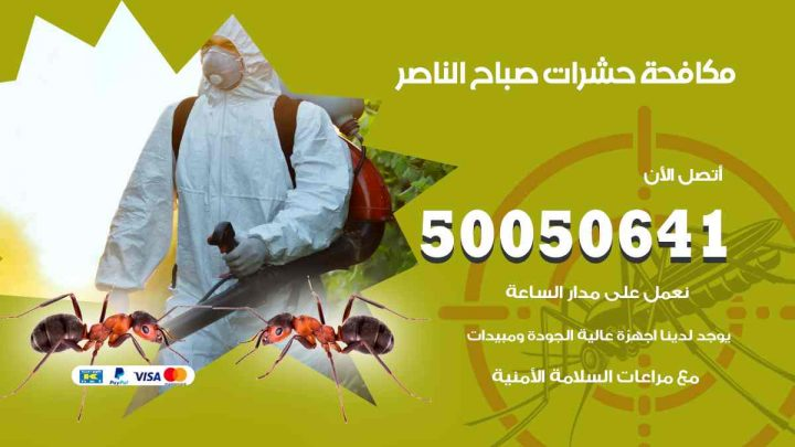 مكافحة حشرات صباح الناصر / 50050647 / شركة مكافحة الحشرات والقوارض
