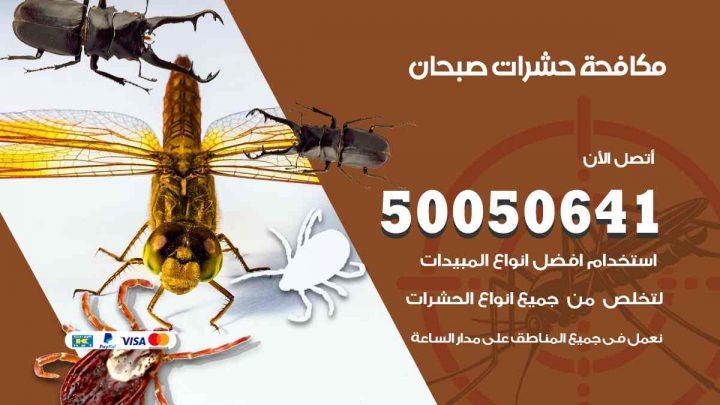 مكافحة حشرات صبحان / 50050647 / شركة مكافحة الحشرات والقوارض
