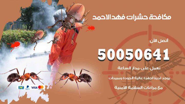 مكافحة حشرات فهد الأحمد / 50050647 / شركة مكافحة الحشرات والقوارض