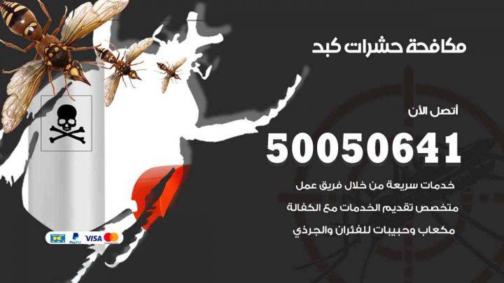 مكافحة حشرات كبد / 50050647 / شركة مكافحة الحشرات والقوارض