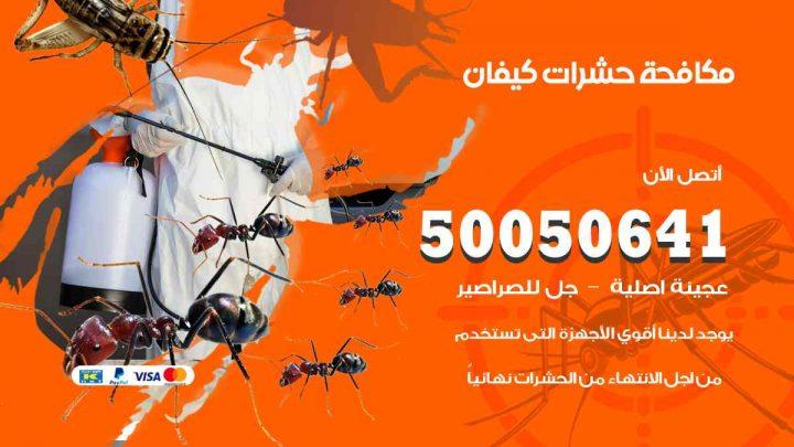 مكافحة حشرات كيفان / 50050647 / شركة مكافحة الحشرات والقوارض