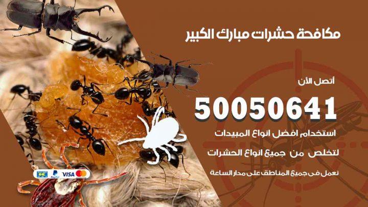 مكافحة حشرات مبارك الكبير / 50050647 / شركة مكافحة الحشرات والقوارض