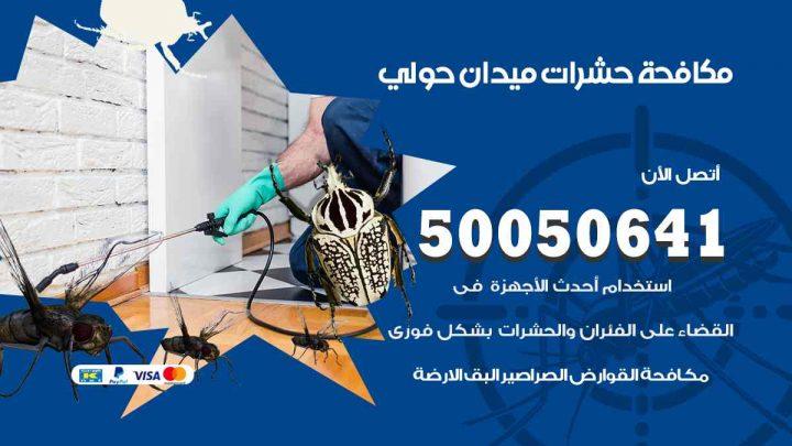 مكافحة حشرات ميدان حولي / 50050647 / شركة مكافحة الحشرات والقوارض