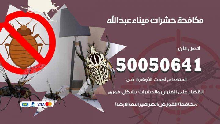 مكافحة حشرات ميناء عبدالله / 50050647 / شركة مكافحة الحشرات والقوارض