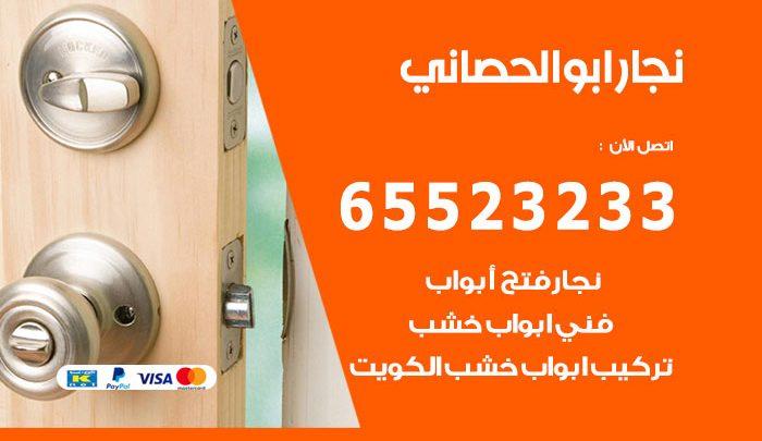 نجار أثاث ابوالحصاني / 65523233 / رقم معلم نجار شاطر ورخيص