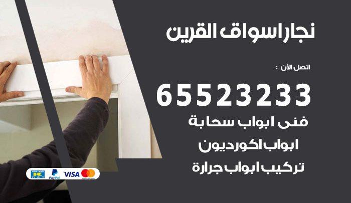 نجار أثاث اسواق القرين / 65523233 / رقم معلم نجار شاطر ورخيص