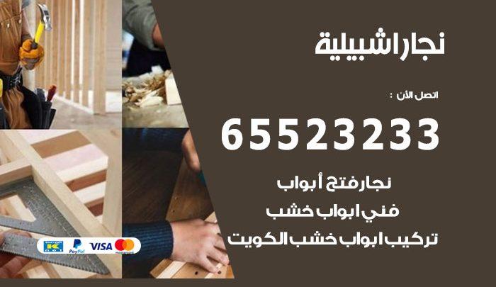 نجار أثاث اشبيلية / 65523233 / رقم معلم نجار شاطر ورخيص