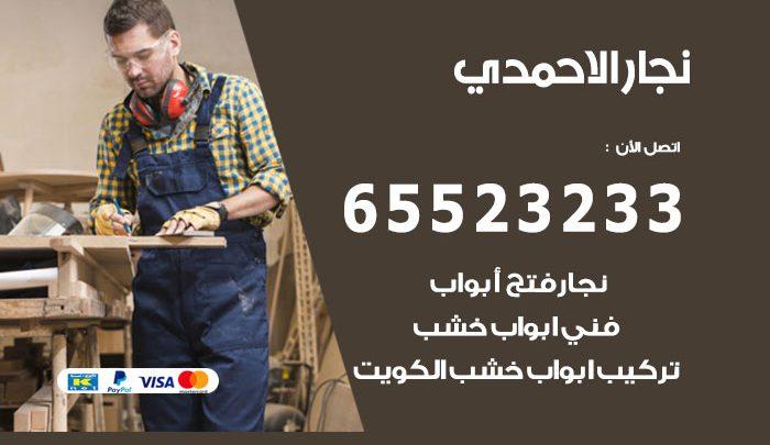 نجار أثاث اسطبلات الاحمدي / 65523233 / رقم معلم نجار شاطر ورخيص