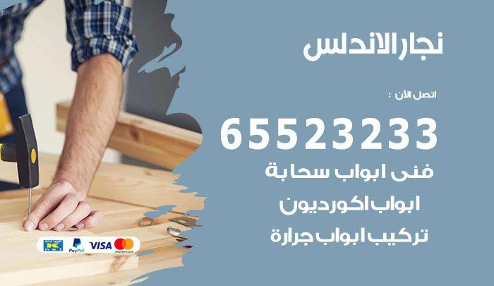 نجار أثاث الاندلس / 65523233 / رقم معلم نجار شاطر ورخيص