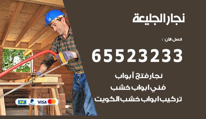 نجار أثاث الجليعة / 65523233 / رقم معلم نجار شاطر ورخيص
