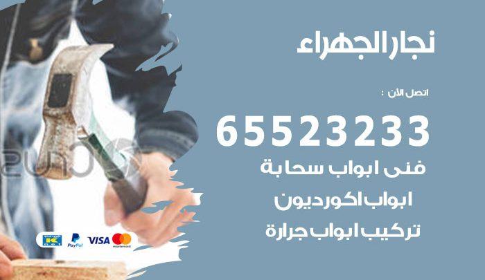 نجار أثاث اسطبلات الجهراء / 65523233 / رقم معلم نجار شاطر ورخيص