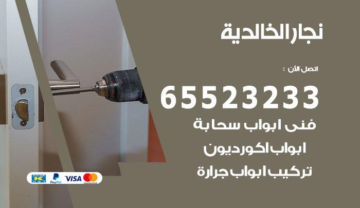 نجار أثاث الخالدية / 65523233 / رقم معلم نجار شاطر ورخيص