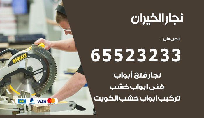 نجار أثاث الخيران / 65523233 / رقم معلم نجار شاطر ورخيص