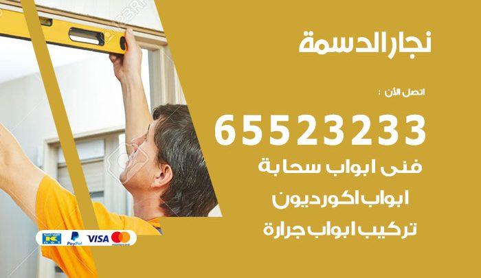 نجار أثاث الدسمة / 65523233 / رقم معلم نجار شاطر ورخيص