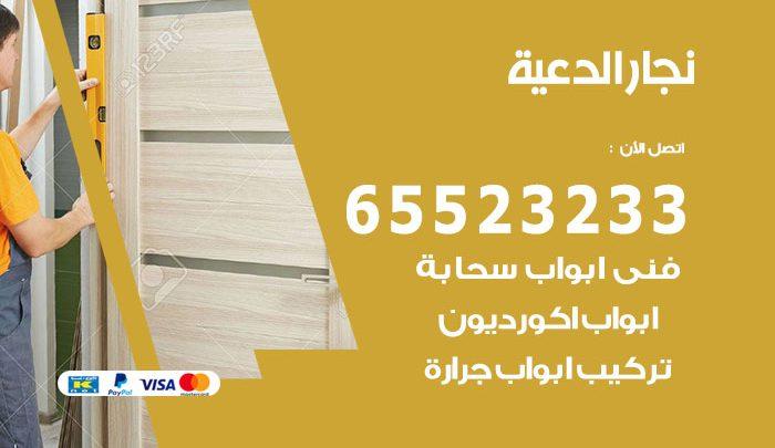 نجار أثاث الدعية / 65523233 / رقم معلم نجار شاطر ورخيص