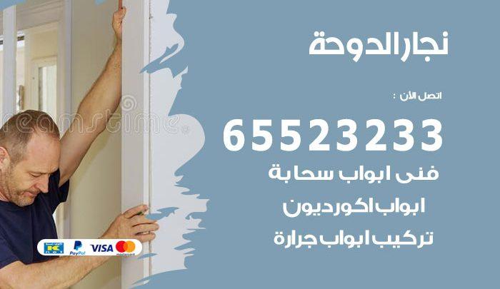 نجار أثاث الدوحة / 65523233 / رقم معلم نجار شاطر ورخيص