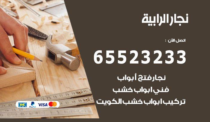 نجار أثاث الرابية / 65523233 / رقم معلم نجار شاطر ورخيص