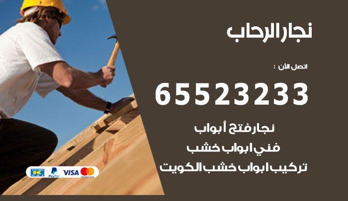 نجار أثاث الرحاب / 65523233 / رقم معلم نجار شاطر ورخيص