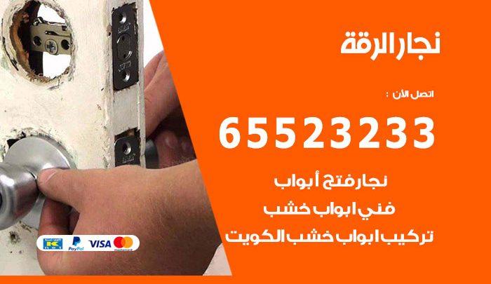 نجار أثاث الرقة / 65523233 / رقم معلم نجار شاطر ورخيص