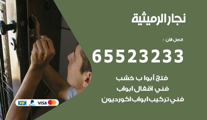 نجار أثاث الرميثية / 65523233 / رقم معلم نجار شاطر ورخيص