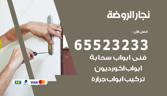 نجار أثاث الروضة / 65523233 / رقم معلم نجار شاطر ورخيص