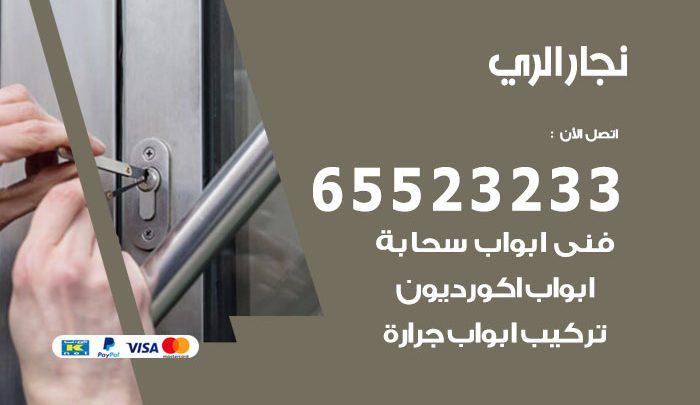 نجار أثاث الري / 65523233 / رقم معلم نجار شاطر ورخيص