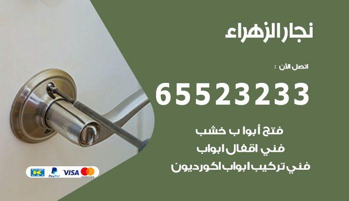 نجار أثاث الزهراء / 65523233 / رقم معلم نجار شاطر ورخيص
