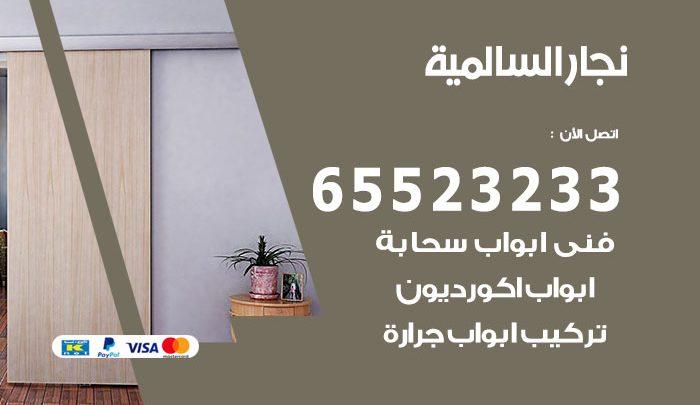 نجار أثاث السالمية / 65523233 / رقم معلم نجار شاطر ورخيص