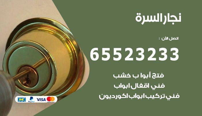 نجار أثاث السرة / 65523233 / رقم معلم نجار شاطر ورخيص