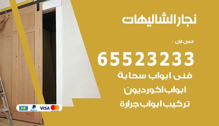 نجار أثاث الشاليهات / 65523233 / رقم معلم نجار شاطر ورخيص
