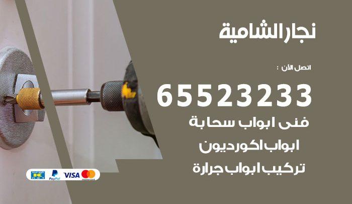 نجار أثاث الشامية / 65523233 / رقم معلم نجار شاطر ورخيص