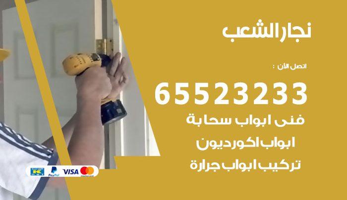 نجار أثاث الشعب السكنية / 65523233 / رقم معلم نجار شاطر ورخيص