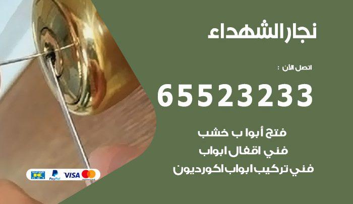 نجار أثاث الشهداء / 65523233 / رقم معلم نجار شاطر ورخيص