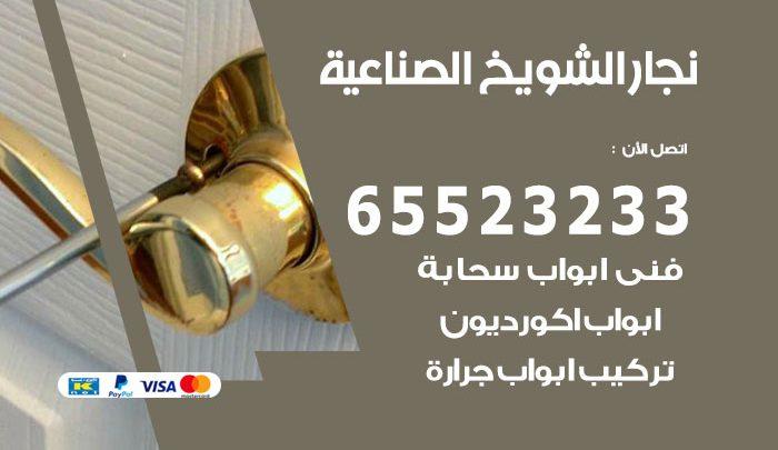نجار أثاث الشويخ الصناعية / 65523233 / رقم معلم نجار شاطر ورخيص