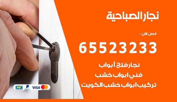 نجار أثاث الصباحية / 65523233 / رقم معلم نجار شاطر ورخيص