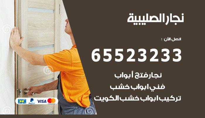 نجار أثاث الصليبية / 65523233 / رقم معلم نجار شاطر ورخيص