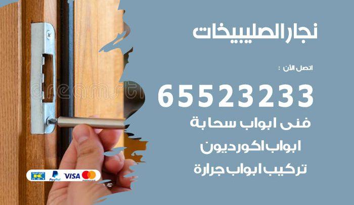 نجار أثاث الصليبيخات / 65523233 / رقم معلم نجار شاطر ورخيص