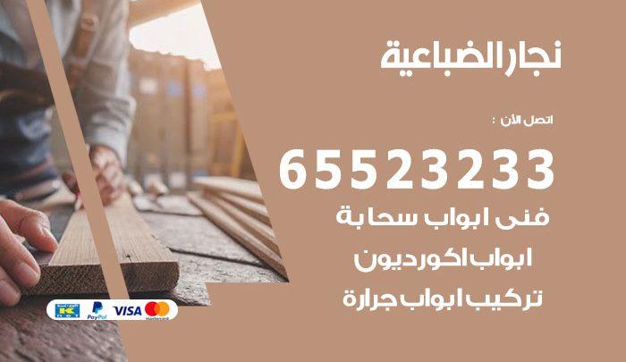 نجار أثاث الضباعية / 65523233 / رقم معلم نجار شاطر ورخيص