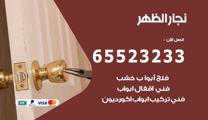 نجار أثاث الظهر/ 65523233 / رقم معلم نجار شاطر ورخيص
