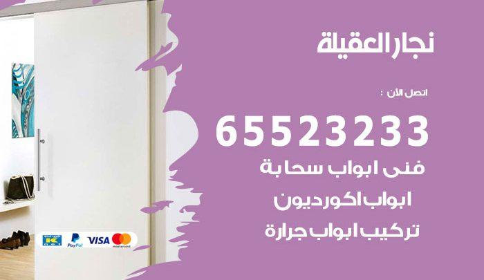 نجار أثاث العقيلة / 65523233 / رقم معلم نجار شاطر ورخيص