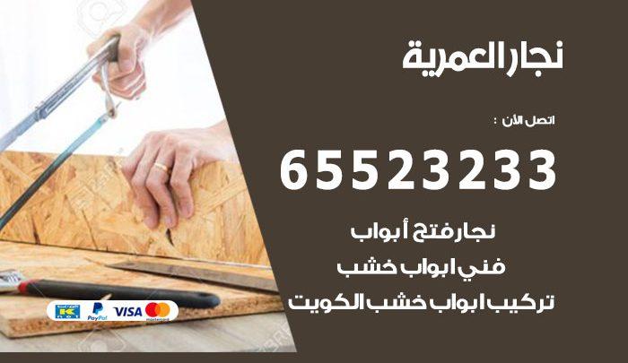 نجار أثاث العمرية / 65523233 / رقم معلم نجار شاطر ورخيص