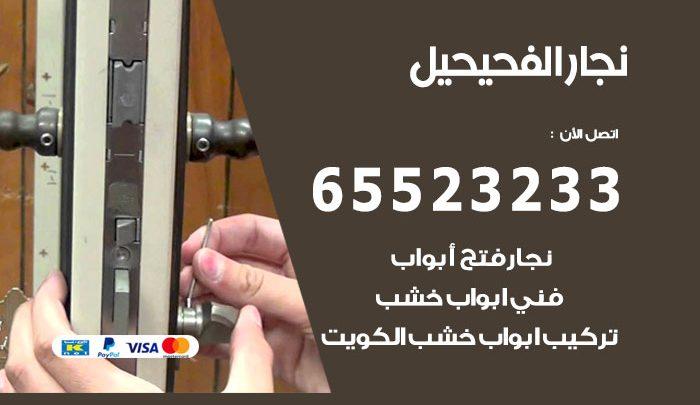 نجار أثاث الفحيحيل / 65523233 / رقم معلم نجار شاطر ورخيص