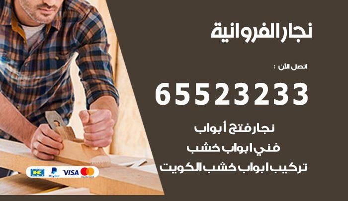 نجار أثاث اسطبلات الفروانية / 65523233 / رقم معلم نجار شاطر ورخيص