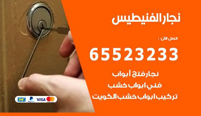 نجار أثاث الفنيطيس / 65523233 / رقم معلم نجار شاطر ورخيص