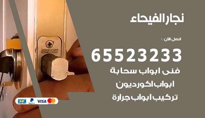 نجار أثاث الفيحاء / 65523233 / رقم معلم نجار شاطر ورخيص