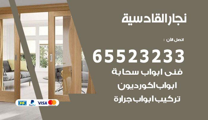 نجار أثاث القادسية / 65523233 / رقم معلم نجار شاطر ورخيص