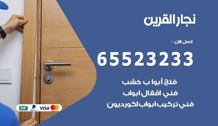 نجار أثاث القرين / 65523233 / رقم معلم نجار شاطر ورخيص