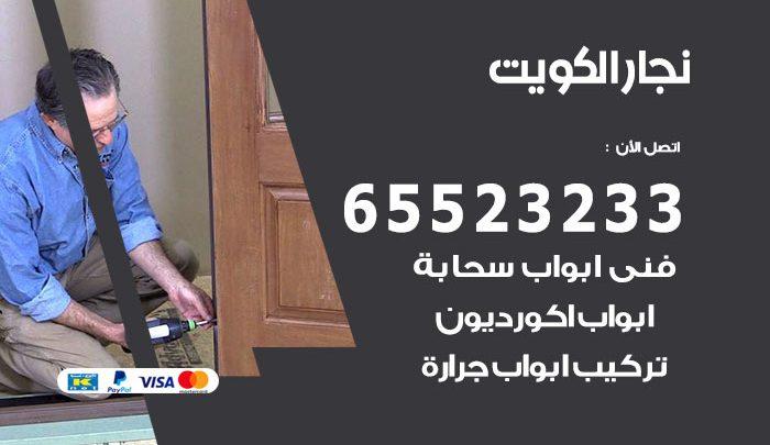 نجار أثاث الزور / 65523233 / رقم معلم نجار شاطر ورخيص
