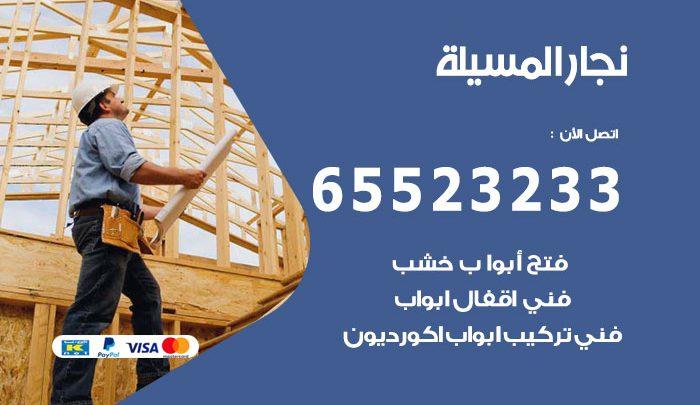 نجار أثاث المسيلة / 65523233 / رقم معلم نجار شاطر ورخيص